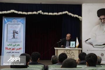 نشست تخصصی معرفی کتاب «اهر شهر هالا» برگزار شد