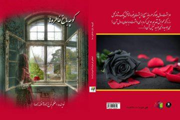 کتاب جدید بانوی رمان با نام «کوچه باغ خاطره ها» منتشر شد