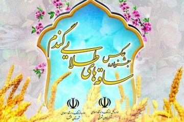 درخشش عکاسان اهری در جشنواره استانی ساقه های طلایی گندم
