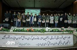یازدهیمن جشنواره تجلیل از نخبگان شهرستان اهر