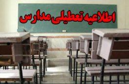 اطلاعیه تعطیلی مدارس منطقه ارسباران در روز یک شنبه، ۸ بهمن ماه