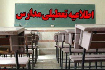 اطلاعیه تعطیلی مدارس منطقه ارسباران در روز شنبه، ۷ بهمن ماه