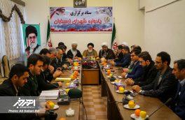 جلسه هماهنگی پنجمین یادواره ۱۲۰۰ شهید منطقه ارسباران