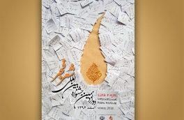 برگزاری اختتامیه دوازدهمین دوره جشنواره سراسری شعر فجر در تبریز