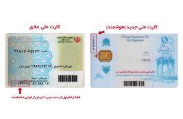 مردم نگران پایان اعتبار کارت ملی خود نباشند / کارت های ملی قدیمی همچنان معتبر خواهد بود