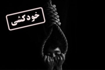 خودکشی ناموفق یک زن در اهر