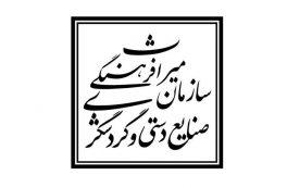 ثبت ۱۰ اثر تاریخی – غیر منقول آذربایجان شرقی در فهرست آثار ملی کشور