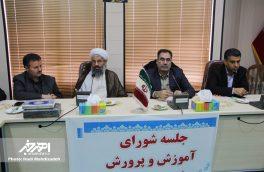 آخرین جلسه شورای آموزش و پرورش اهر در سال ۱۳۹۶