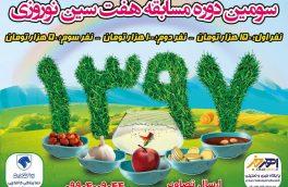 برگزاری سومین دوره مسابقه هفت سین نوروزی در اهر خبر
