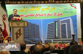 ایجاد تحولی بزرگ در حوزه صنعت استان با سرمایه گذاری شرکت مهر اصل در معدن مس انجرد