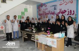 کمپین روز جهانی بهداشت دست در بیمارستان باقرالعلوم (ع) اهر برگزار شد + تصاویر
