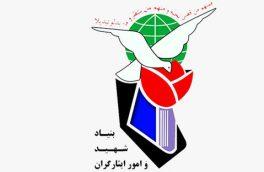 تشکیل کمیسیون مشاوره پزشکی جانبازان در شهرستان اهر