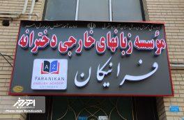 آموزشگاه زبان های خارجی فرانیکان در اهر افتتاح شد