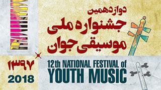 راهیابی هنرمندان اهری به مرحله نهایی دوازدهمین جشنواره ملی موسیقی جوان