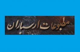 نگاهی کوتاه به تاریخ خبر و مطبوعات در منطقه ارسباران و شهرستان اهر
