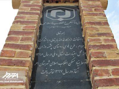 افتتاح فاز اول طرح هادی روستای چشمه وزان با حضور رئیس بنیاد مسکن کشور