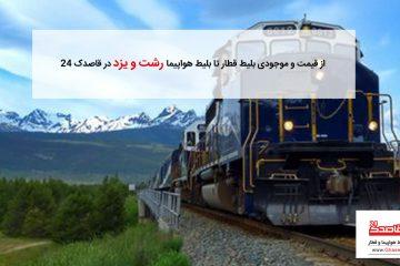 از قیمت بلیط قطار و خرید بلیط قطار تبریز تا بلیط هواپیما رشت و یزد در قاصدک ۲۴