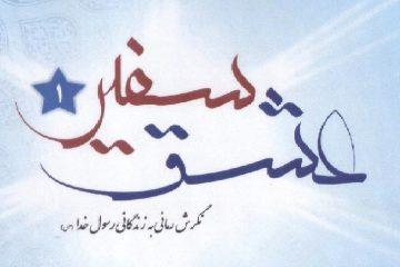 کتاب «سفیر عشق ۱» تألیف سید علی نقی آل محمد منتشر شد