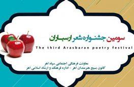 فراخوان سومین جشنواره شعر ارسباران منتشر شد
