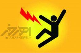برق گرفتگی مرد ۵۰ ساله در یکی از روستاهای اهر