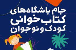 کارگاه آموزشی «جام باشگاه های کتابخوانی کودک و نوجوان » در اهر برگزار شد