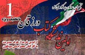 برگزاری اولین نمایشگاه کتاب در شهرستان ورزقان