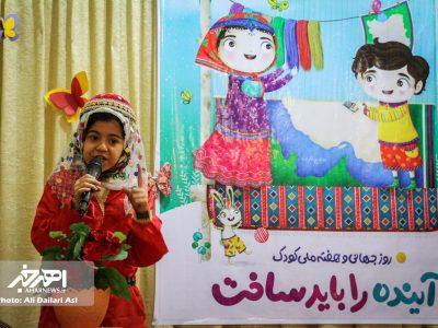 مراسم گرامیداشت روز جهانی کودک در اهر