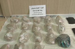 کشف ۳۲ کیلوگرم شیشه، هرویین و حشیش در جاده اهر – تبریز