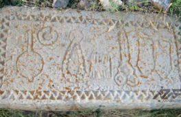 شناسایی قدیمی ترین یافته باستان شناسی ورنی بافی کشور در روستای آس کلیبر + تصاویر