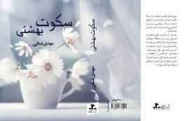 رمان سکوت بهشتی اثر مهدی شنابی منتشر شد