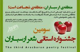 سومین جشنواره استانی شعر ارسباران به کار خود پایان داد