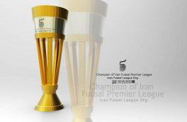 رونمایی از کاپ قهرمانی لیگ برتر فوتسال