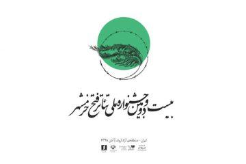 راهیابی نمایش بیر دریا سئوگی از اهر به مرحله نهایی جشنواره ملی تئاتر فتح خرمشهر