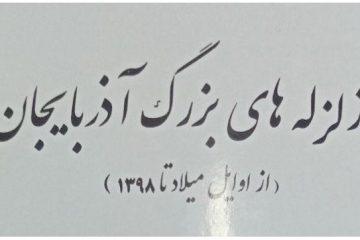 کتاب زلزلههای بزرگ آذربایجان منتشر شد