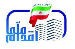 آغاز ثبت نام مسکن ملی در آذربایجان شرقی از ۲۶ آذرماه