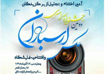 اختتامیه دومین جشنواره سراسری عکس ارسباران ۱۳ آذر در اهر برگزار می شود