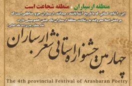 انتشار فراخوان چهارمین جشنواره استانی شعر ارسباران