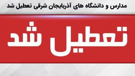 تعطیلی مدارس و دانشگاه های استان آذربایجان شرقی تا پایان هفته