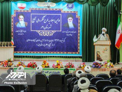 اولین اجلاسیه طرح کنگره ملی تبلیغ شهرستان اهر