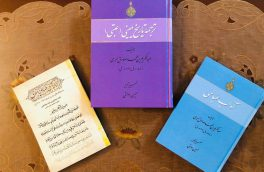 چاپ سه کتاب از آثار علامه عبدالکریم ابن محمدصادق اهری بعداز ۲ قرن