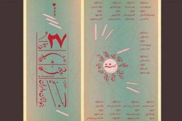 موفقیت هنرمندان آذربایجانشرقی در جشنواره ملی هنرهای تجسمی جوانان کشور