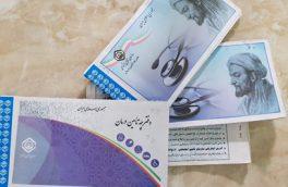 الکترونیکی شدن نسخههای بیمه تامین اجتماعی از ۳۰ مهر/ دفترچه حذف میشود