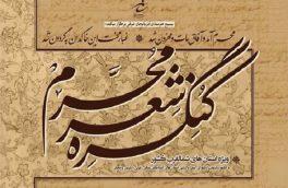 ۶۰۰ اثر از ۹ استان به کنگره شعر محرم تبریز ارسال شد