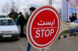 ممنوعیت سفر به آذربایجان شرقی/ بیش از ۸۵ درصد استان در وضعیت قرمز و فوق قرمز قرار دارد