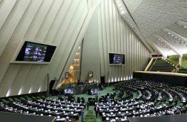 مخالفت مجلس با فوریت طرح حمایت معیشتی از خانوارهای نیازمند