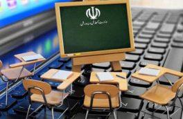 تداوم آموزش غیرحضوری در مدارس آذربایجان شرقی
