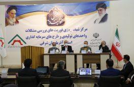 مرکز شبانه روزی فوریت های تولید و سرمایهگذاری استان افتتاح شد