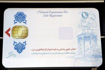 صدور بیش از دو میلیون کارت هوشمند ملی تولید داخل