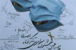 رونمایی از پوستر چهاردهمین جشنواره سراسری تئاتر کوتاه ارسباران در اهر