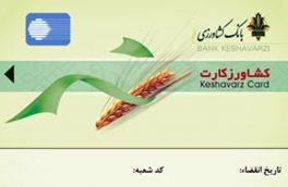 """ارائه """"کشاورز کارت"""" برای تامین کود و نهاده کشاورزان آذربایجان شرقی"""